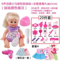 智能婴儿仿真会说话会眨眼喝水洋娃娃女孩过家家换装娃娃儿童玩具骊鸿 6声活眼小马尾+衣服套餐A 娃娃颜色备注 30-50