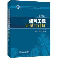建筑工程计量与计价(第4版) 中国电力出版社