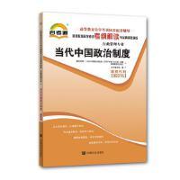 当代中国政治制度00315 0315自考通考纲解读自学考试同步辅导 配套高等教育出版社包玉娥自考教材