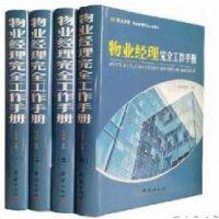正版现货-物业经理完全工作手册(全三卷)