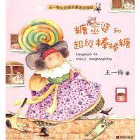 【二手旧书九成新】王一梅心灵成长童话拼音版糖巫婆和棒棒糖王一梅978