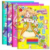全套4册巴拉拉小魔仙的书籍梦幻涂色书3-6岁儿童书籍畅销中国女孩品牌公主书传递爱的正能量宝宝学画画本幼儿园中班大班巴啦