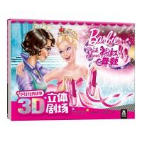 芭比公主故事3d立体书 粉红舞鞋3-4-6-8岁宝宝儿童卡通绘本折叠书 幼儿园小学生世界经典童话剧场故事书籍 芭比娃娃的