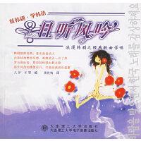 且听风吟:浪漫韩剧之经典歌曲学唱(附CD光盘一张)