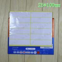 劲威牌230不干标签 25*100mm空白标签粘纸 12贴/张 15张/包 180贴