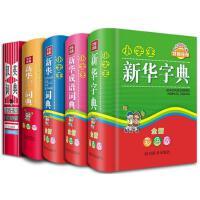 全新彩色版 小学生新华工具书 (4 1) 经典畅销 小学生学习考试必备书