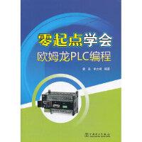 【二手书9成新】 零起点学会欧姆龙PLC编程霍罡,李志娟中国电力出版社9787512348493