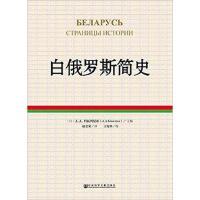 【二手旧书8成新】白俄罗斯简史 [白]A.A.科瓦列尼亚 社会科学文献出 9787509788240