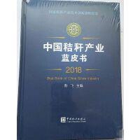 正版现货-中国秸秆产业蓝皮书2018