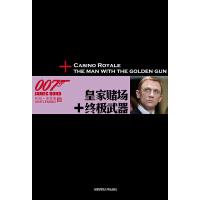 007谍海系列7:皇家赌场+终极武器(最新修订版)