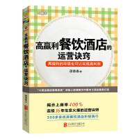 高赢利餐饮酒店的运营诀窍(中国餐饮店、酒店必备的运营指导手册,微利时代的高赢利法则;掌握上座率400%、连续16年生意