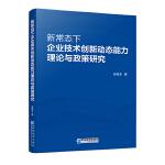 新常态下企业技术创新动态能力理论与政策研究