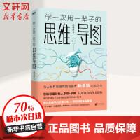 学一次用一辈子的思维导图 北京联合出版社