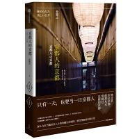 京都人的京都 中信出版集团股份有限公司