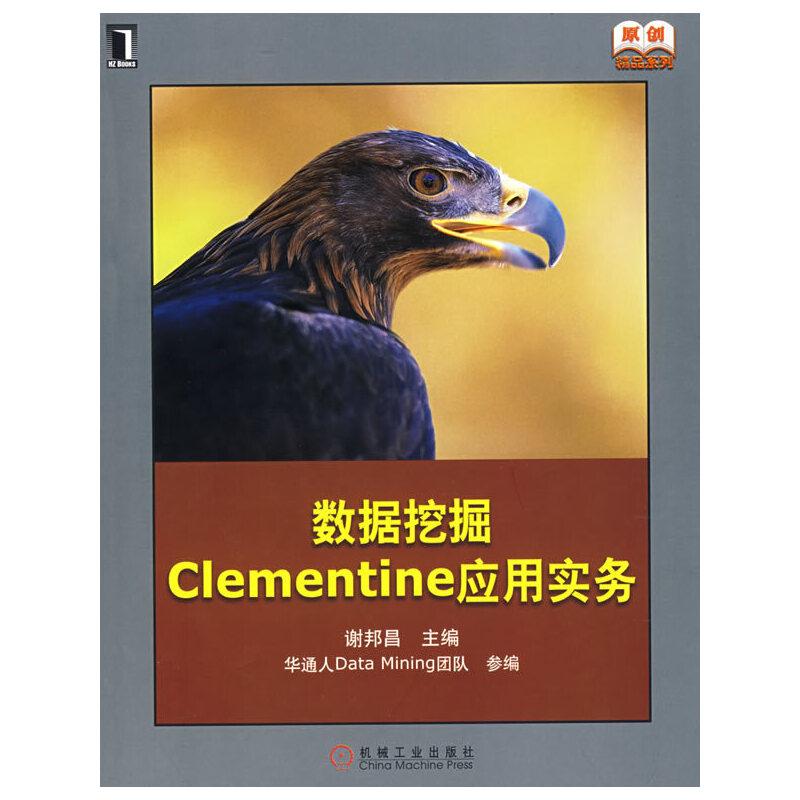 数据挖掘Clementine应用实务