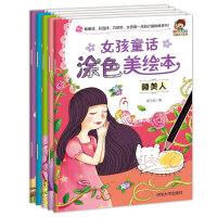 小小��加索��意美�g系列:女孩童�涂色美�L本第一�(套�b共5�裕�