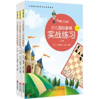 大师三人行少儿国际象棋入门篇实战练习(上中下)
