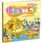 幼儿园情景手工大全:恐龙世界
