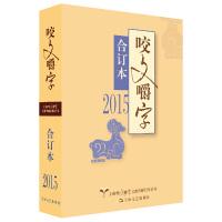 2015年《咬文嚼字》合�本(平�b本)