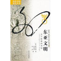 海外中国研究・东亚文明:五个阶段的对话