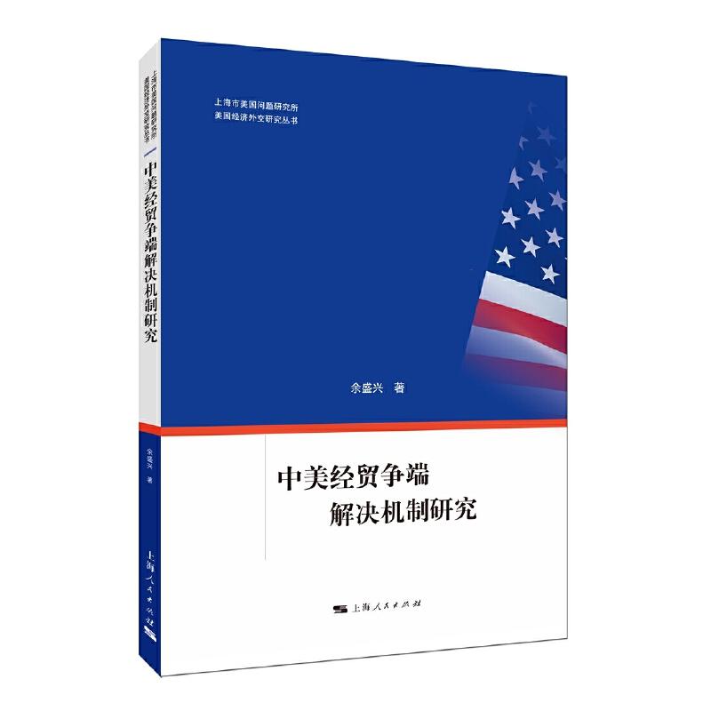 中美经贸争端解决机制研究  中美贸易战 本书聚焦中美经贸争端热点问题,为有效解决争端提供建议。