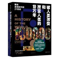 被人类改变和改变人类的10万年:图说史前时代到21世纪