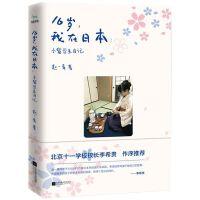 16岁,我在日本:小留学生日记
