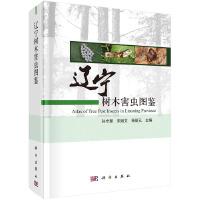 辽宁树木害虫图鉴