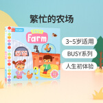 顺丰发货 Busy Farm 纸板书 幼儿启蒙认知英文原版趣味读物 孩子可以藉由推、拉和转动的过程,运动自 己的小肌肉