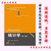 【旧书二手书8成新】统计学(第6版) 贾俊平,何晓群,金勇进 9787300203096 中国人民大学出版社【正版】