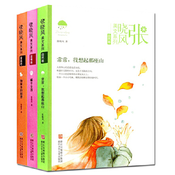 【】张晓风美文系列(全套3册)/常常我想起那座山/蜗牛女孩/抽屉里的秘密/张晓风作品散文精选