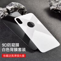 iPhoneXsMax钢化膜XS防窥膜苹果X手机膜iphonexr防偷看iPhoneX全屏iPh iPhoneXS M