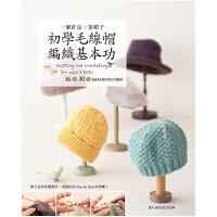 【预订】一个针法一顶帽子:初学毛线帽编织基本功 16款30顶钩针&棒针的手织帽 日本VOGUE社