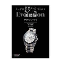【预订】GRAND SEIKO手表进化论 グランドセイコ―�M化� (ワ―ルドムック№1217) 进口日文原版