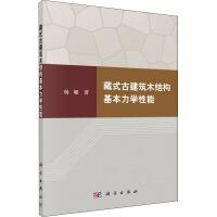 藏式古建筑木结构基本力学性能 科学出版社