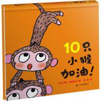 10只小猴加油! (美)麦克・格雷涅茨(Michael Grejniec) 著;彭君 译 绘本 少儿 二十一世纪出版社