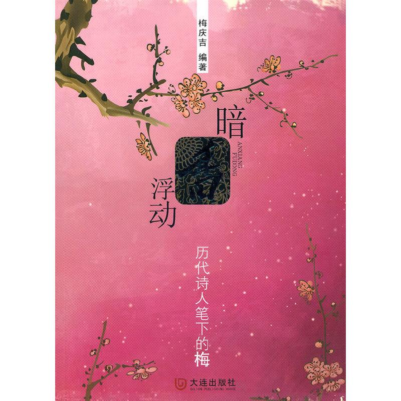 暗香浮动:历代诗人笔下的梅