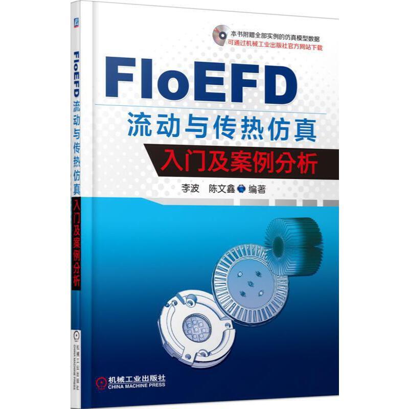 FloEFD 流动与传热仿真入门及案例分析 FloEFD原厂工程师主笔,内容权威、详实。名企技术大牛亲身指导,案例真实、实用。还在为所设计产品发热而苦恼吗?还在为屡烧芯片而懊悔不已吗?本书给了您一把产品热设计的钥匙,为您打开成功的大门