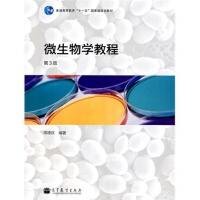 微生物学教程(第3版) 周德庆著 9787040314045