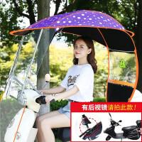 电动车雨棚 遮阳伞 雨衣 防晒伞 电瓶车雨伞 加长加大踏板摩托车挡雨棚遮雨蓬罩防风罩