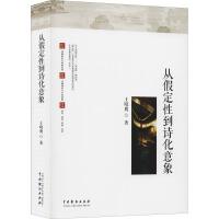 从假定性到诗化意象 中国戏剧出版社