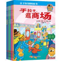 贝贝熊亲子时刻图画书(全8册)