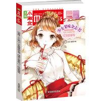 小小姐首创果味杂志书13--红豆奶昔号(升级版)