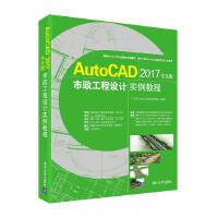 AutoCAD 2017中文版市政工程设计实例教程