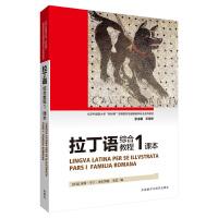拉丁语综合教程(1)(课本)