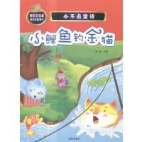 小鲤鱼钓*-小不点童话