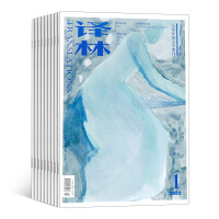 译林杂志 外国文学期刊杂志图书2020年4月起订 全年6期 新刊杂志订阅  杂志铺