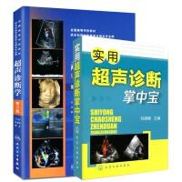 实用超声诊断掌中宝+超声诊断学(第3版)超声影像学专业书 超声检查临床诊断实践腹部超声检查指南 超声医学书