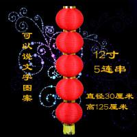 春节新年灯笼装饰户外中秋元旦小灯笼挂饰连串红灯笼定制广告