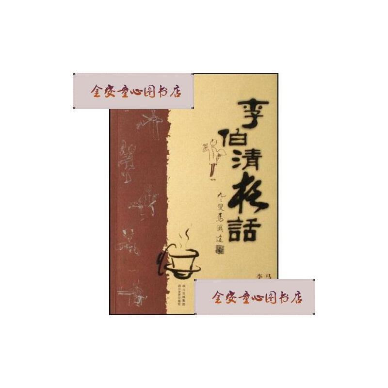 【旧书二手书9成新】李伯清夜话/马骥李伯清著四川文艺出版社